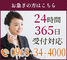 お急ぎの方はこちら電話0968-34-4000