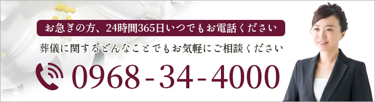 お急ぎの方、24時間365日いつでもお電話ください電話番号0698-34-4000